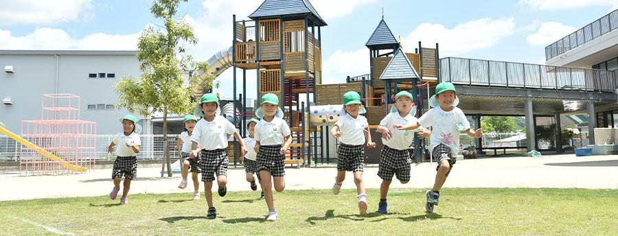 豊かな体験や自由遊びを通して、将来の社会に貢献できる自立した子供を育てる
